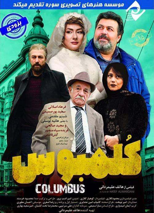 دانلود کامل فیلم کلمبوس با لینک مستقیم و کیفیت عالی