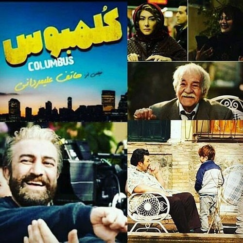 فیلم سینمایی کلمبوس با بازی هانیه توسلی