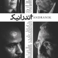 دانلود فیلم آندرانیک با لینک مستقیم و کیفیت عالی (Full HD)