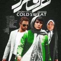 دانلود فیلم عرق سرد با لینک مستقیم و کیفیت FULL HD