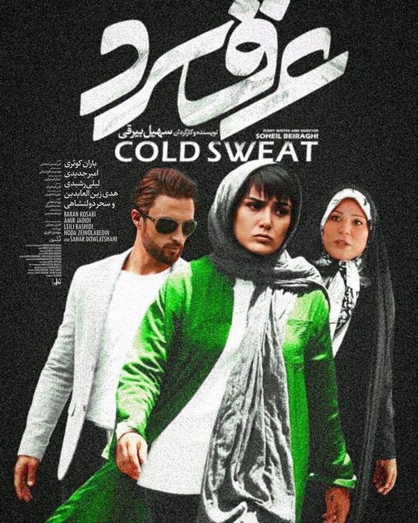 دانلود کامل فیلم عرق سرد با لینک مستقیم و کیفیت عالی (حجم نیم بهاء)