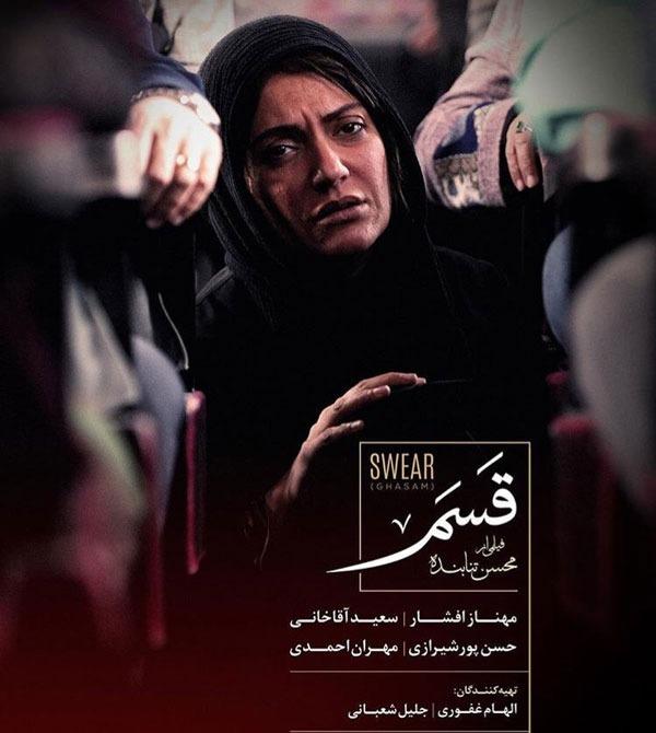 دانلود فیلم سینمایی قسم با لینک مستقیم و کیفیت عالی