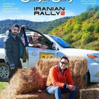 دانلود قسمت نهم رالی ایرانی 2 با لینک مستقیم