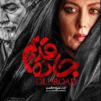 دانلود فیلم ایرانی جاده قدیم با لینک مستقیم و کیفیت عالی