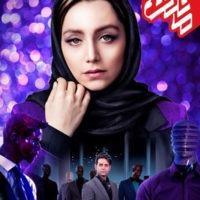 دانلود قسمت چهارم سریال مانکن (4) با لینک مستقیم و کیفیت عالی