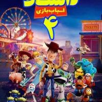 دانلود فیلم داستان اسباب بازی های 4 با لینک مستقیم و کیفیت عالی