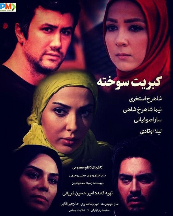 دانلود فیلم سینمایی کبریت سوخته با لینک مستقیم و کفیت عالی