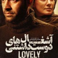 دانلود فیلم آشغال های دوست داشتنی با بازی شهاب حسینی با کیفیت عالی