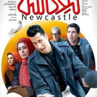 دانلود فیلم نیوکاسل با لینک مستقیم و کیفیت عالی (full HD)
