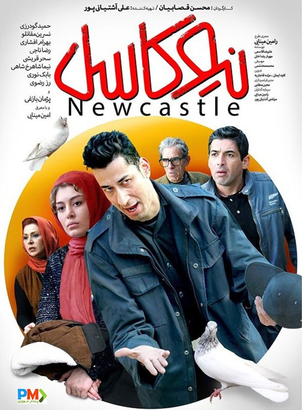 دانلود فیلم نیوکاسل با لینک مستقیم و کیفیت عالی