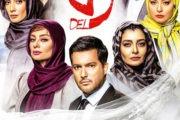 دانلود قسمت سوم سریال دل | قسمت 3 سریال دل با کیفیت دلخواه