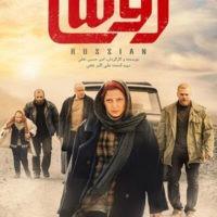 دانلود فیلم سینمایی روسی بدون سانسور با بازی میلاد کی مرام (15+)