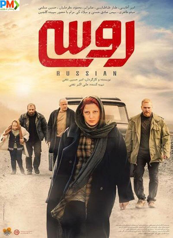 دانلود فیلم سینمایی ایرانی روسی بدون سانسور با بازی میلاد کی مرام