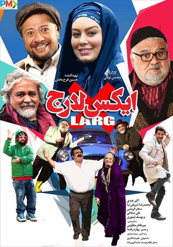 دانلود فیلم ایکس لارج با لینک مستقیم و کیفیت عالی