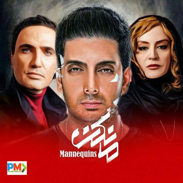 دانلود قسمت بیستم سریال مانکن
