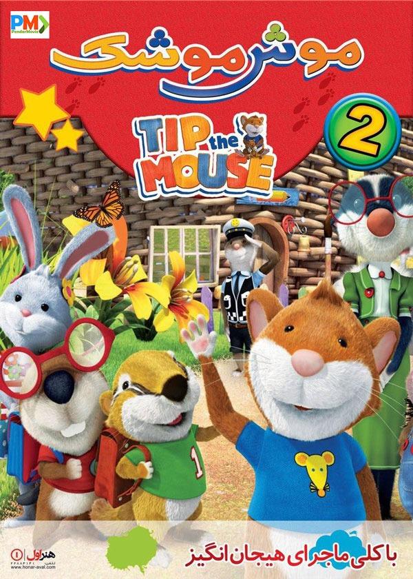 دانلود قسمت دوم انیمیشن موش موشک
