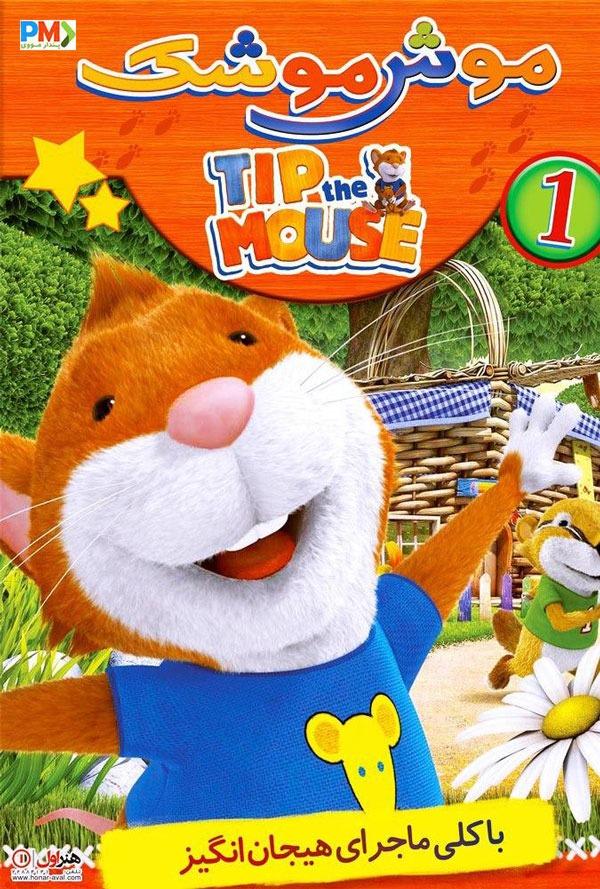 دانلود انیمیشن سریال موش موشک قسمت اول