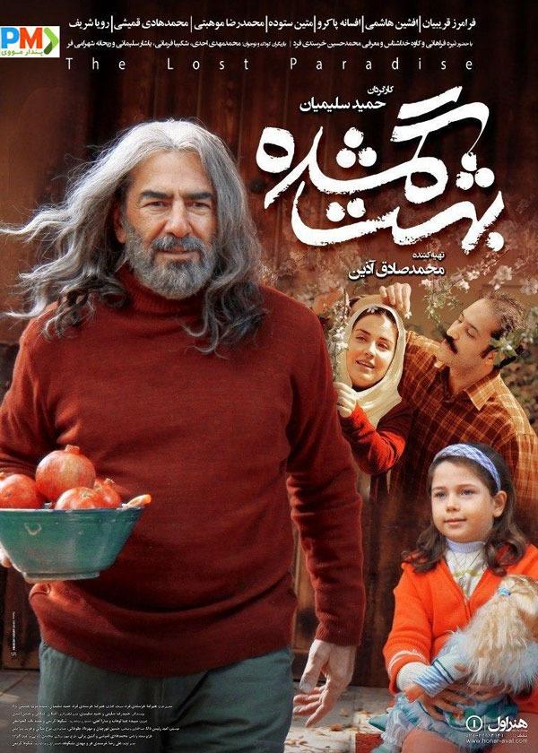 دانلود فیلم بهشت گمشده با لینک مستقیم و کیفیت عالی