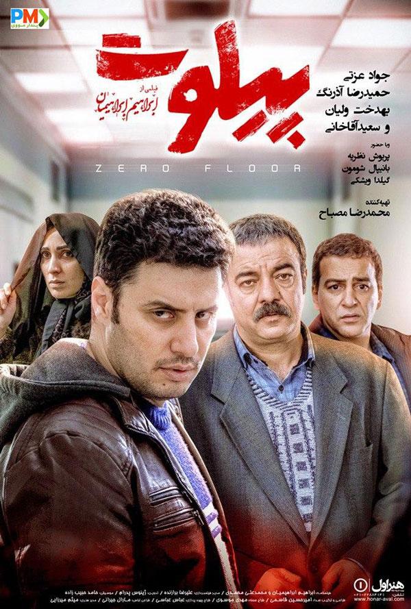 دانلود فیلم پیلوت با لینک مستقیم و کیفیت عالی با بازی جواد عزتی