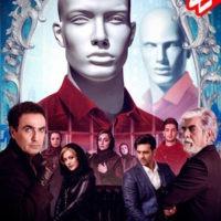 دانلود قسمت 26 سریال مانکن | قسمت بیست و ششم (قسمت آخر) سریال مانکن