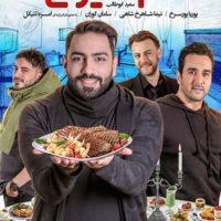 دانلود قسمت اول شام ایرانی | قسمت اول (1) مسابقه شام ایرانی