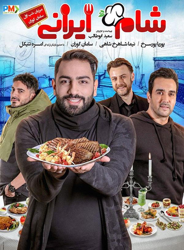 دانلود قسمت اول شام ایرانی با لینک مستقیم و کیفیت 4K Ultra HD