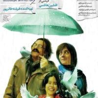 دانلود فیلم خداحافظ دختر شیرازی با لینک مستقیم و کیفیت عالی full HD
