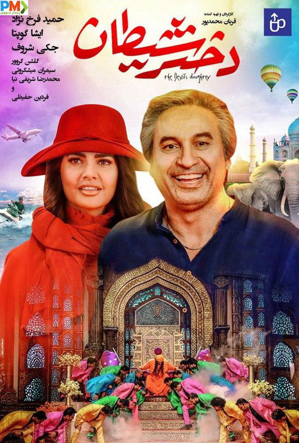 دانلود فیلم دختر شیطان با لینک مستقیم و کیفیت عالی با بازی حمید فرخ نژاد