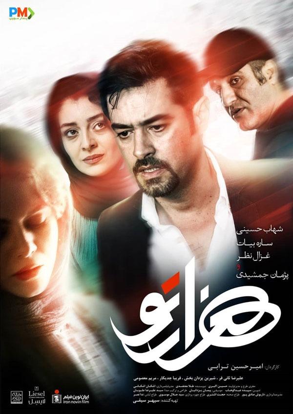 دانلود فیلم هزارتو با لینک مستقیم و کیفیت عالی با بازی شهاب حسینی