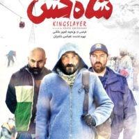دانلود فیلم شاه کش با لینک مستقیم و کیفیت عالی full HD | فیلم سینمایی شاه کش