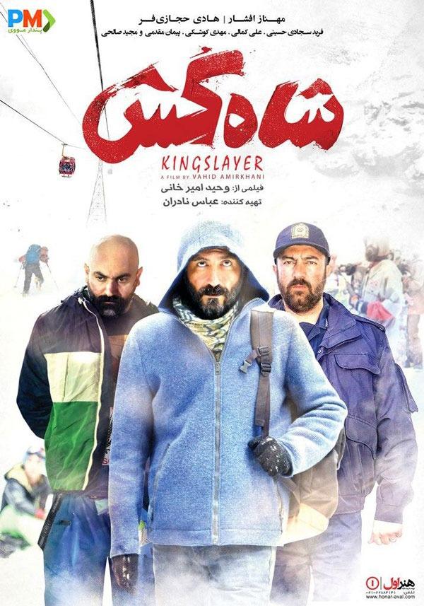 دانلود فیلم شاه کش با لینک مستقیم و کیفیت عالی با بازی مهناز افشار