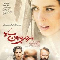 دانلود فیلم مردی بدون سایه با لینک مستقیم و کیفیت عالی full HD
