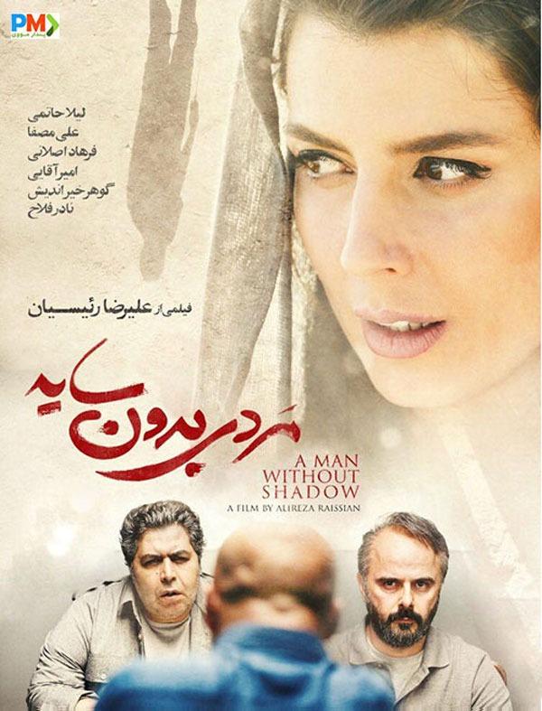 دانلود فیلم مردی بدون سایه با لینک مستقیم و کیفیت عالی