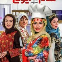 قسمت دوم فصل دهم شام ایرانی |دانلود قسمت دوم (۲) شام ایرانی میزبان شبنم قلی خانی