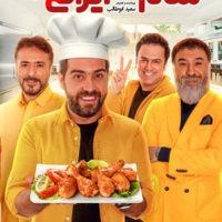 قسمت اول فصل یازدهم شام ایرانی |دانلود قسمت اول شام ایرانی میزبان جورح الاسطاء