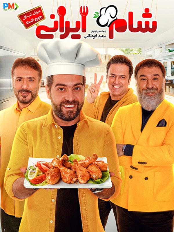 دانلود قسمت اول شام ایرانی (فصل یازدهم) با لینک مستقیم و کیفیت 4K Ultra HD