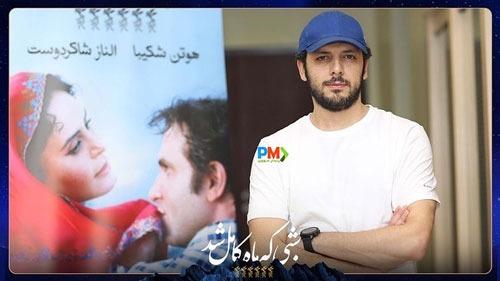 پدرام شریفی بازیگر شبی که ماه کامل شد