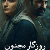 دانلود فیلم روزگار مجنون با لینک مستقیم و کیفیت عالی full HD