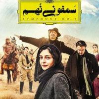 دانلود فیلم سمفونی نهم با لینک مستقیم و کیفیت عالی full HD | فیلم سینمایی سمفونی نهم