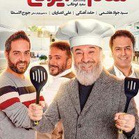 قسمت سیزدهم شام ایرانی 2 |دانلود قسمت چهارم شام ایرانی علی انصاریان