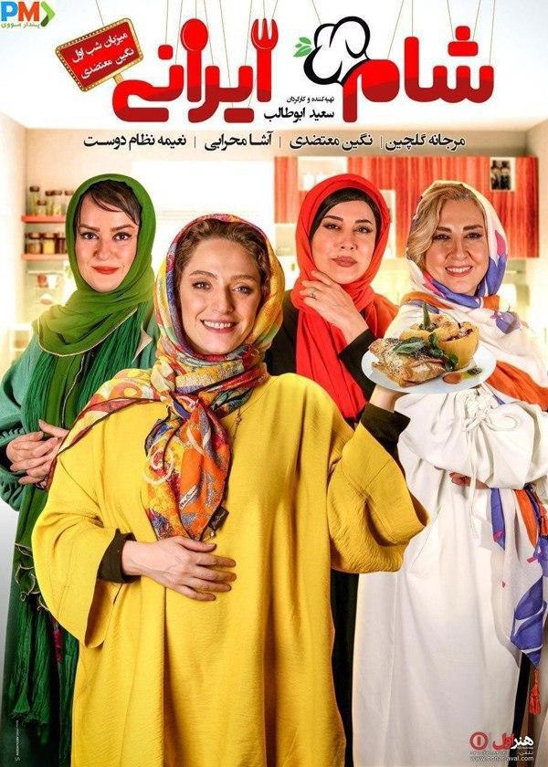 دانلود قسمت اول شام ایرانی (فصل دوازدهم) با لینک مستقیم و کیفیت 4K Ultra HD