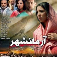 دانلود فیلم آرمانشهر با لینک مستقیم و کیفیت عالی full HD | فیلم سینمایی آرمانشهر