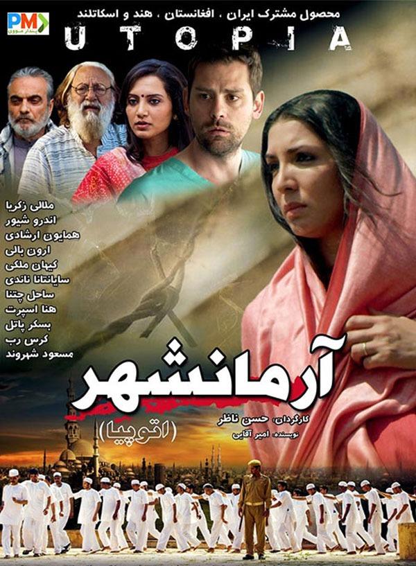 دانلود فیلم آرمانشهر با لینک مستقیم و کیفیت عالی (اتوپیا)