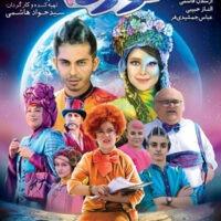 دانلود فیلم تورنادو با لینک مستقیم و کیفیت عالی HD | فیلم تورنا2 سید جواد هاشمی