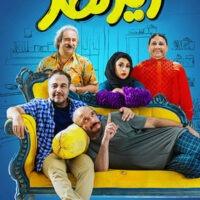 دانلود فیلم زیرنظر با لینک مستقیم و کیفیت عالی HD | فیلم کمدی زیرنظر مجید صالحی