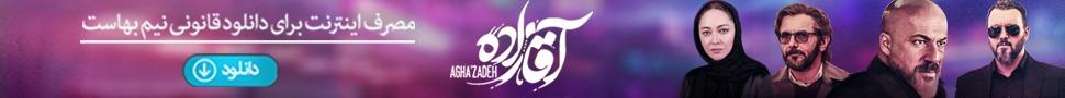 دانلود قسمت 14 سریال آقازاده