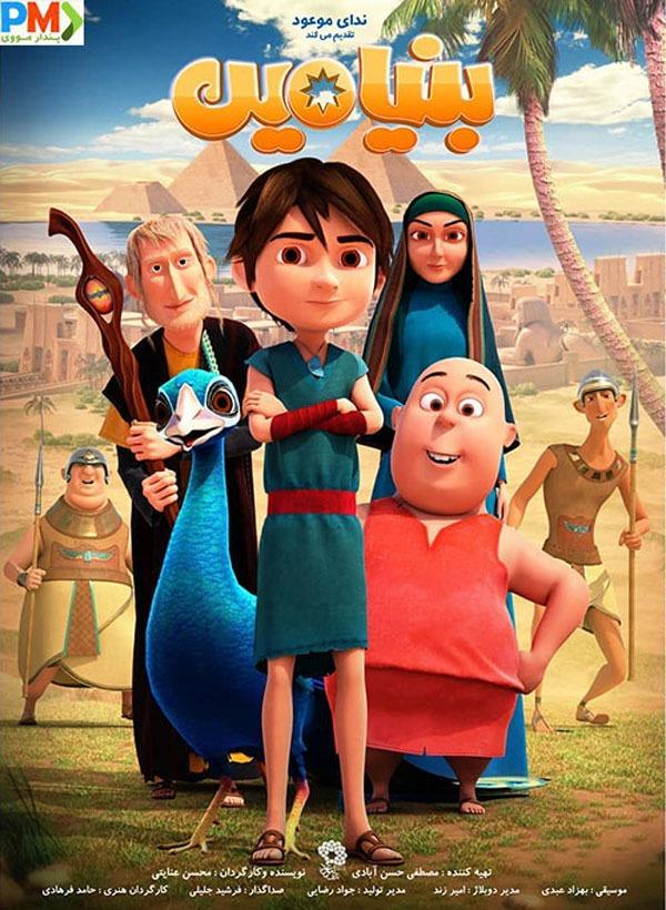 دانلود انیمیشن ایرانی بنیامین با کیفیت full HD