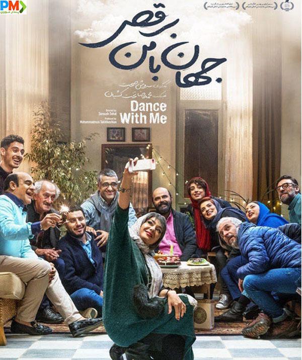 دانلود فیلم جهان با من برقص با لینک مستقیم و کیفیت عالی full HD