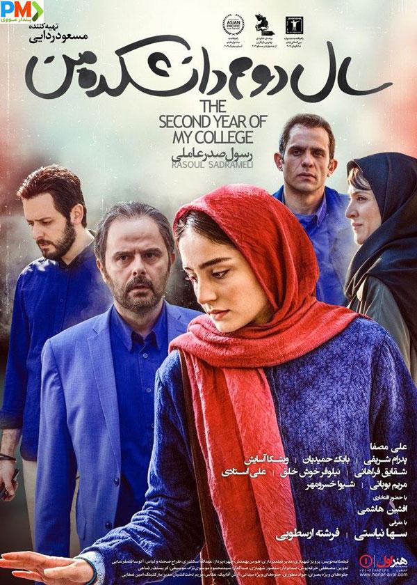 دانلود فیلم سال دوم دانشکده من با لینک مستقیم و کیفیت عالی (full HD)