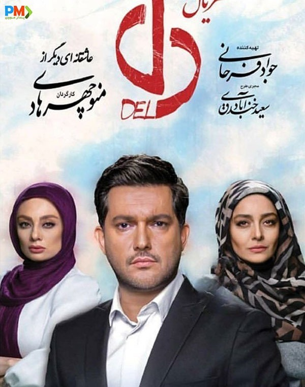 دانلود قسمت بیست و هفتم 27 سریال دل